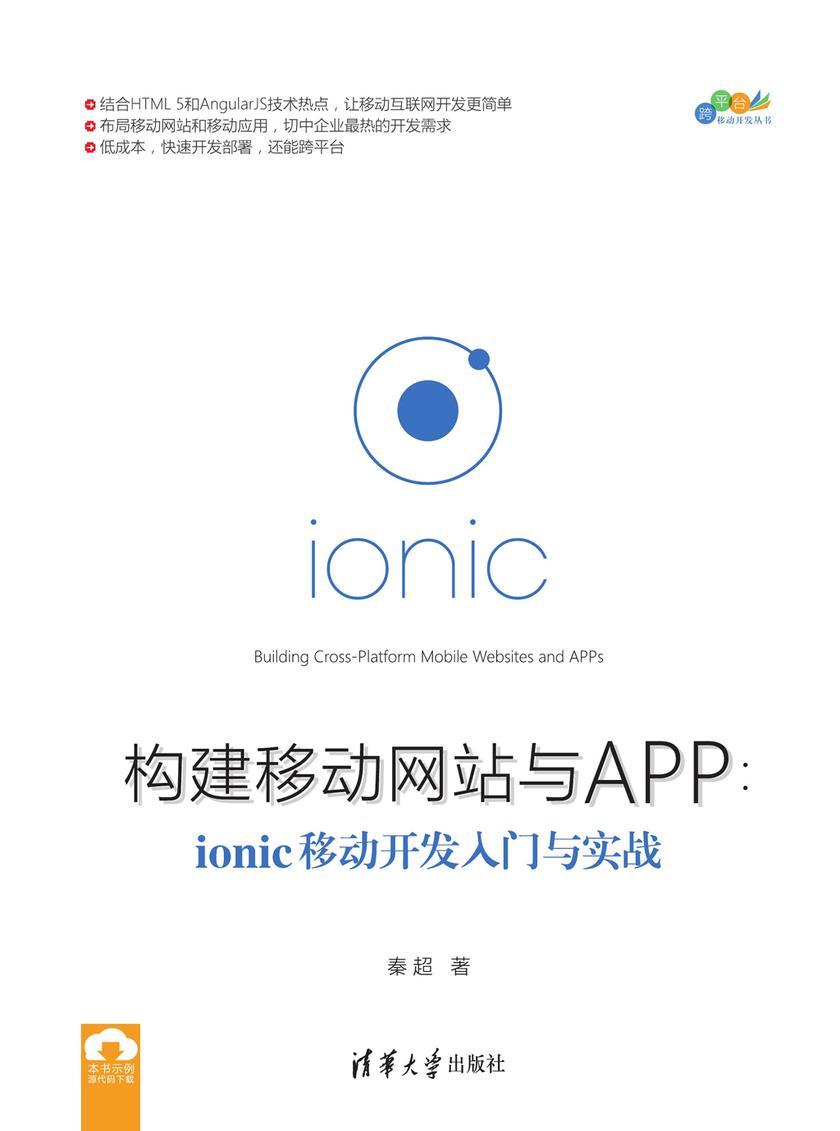 构建移动网站与APP:ionic移动开发入门与实战