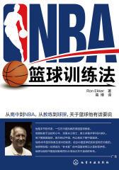 NBA篮球训练法