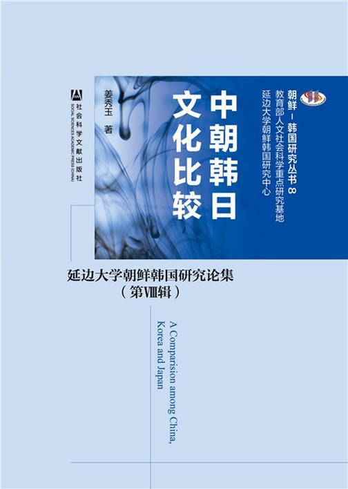 中朝韩日文化比较(朝鲜-韩国研究丛书·延边大学朝鲜韩国研究论集)