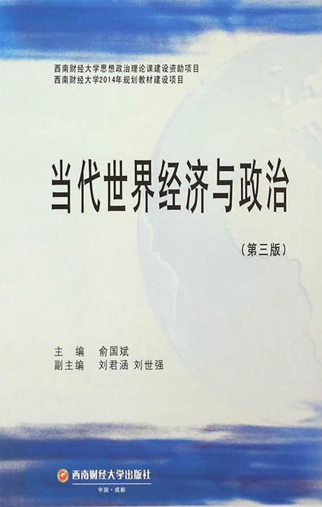 当代世界经济与政治(第三版)