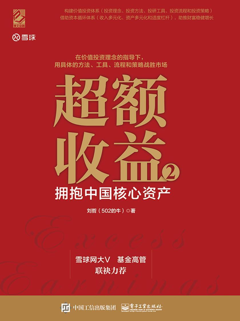 超额收益 2:拥抱中国核心资产