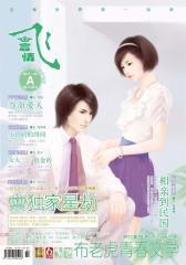 飞言情(2011年3月)(下)(总第107期)(电子杂志)