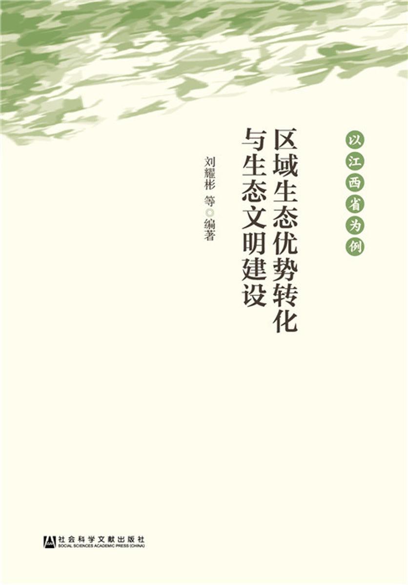 区域生态优势转化与生态文明建设:以江西省为例