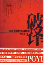 破译(一本书读懂军事战争密码的制作原理和破译原理)(试读本)