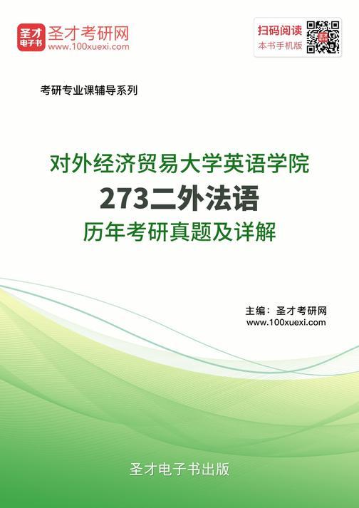 对外经济贸易大学英语学院273二外法语历年考研真题及详解
