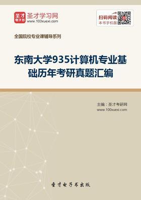 东南大学935计算机专业基础历年考研真题汇编