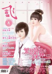 飞言情(2011年5月)(下)(总第113期)(电子杂志)
