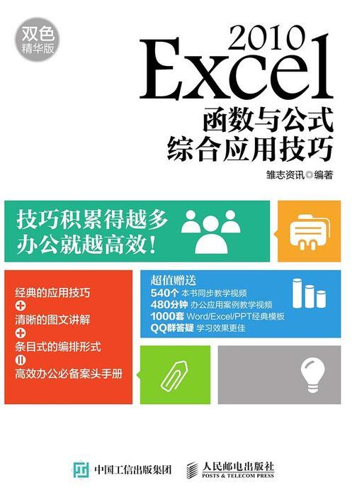 Excel 2010函数与公式综合应用技巧 双色精华版