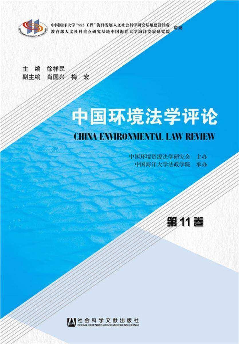 中国环境法学评论(第11卷)