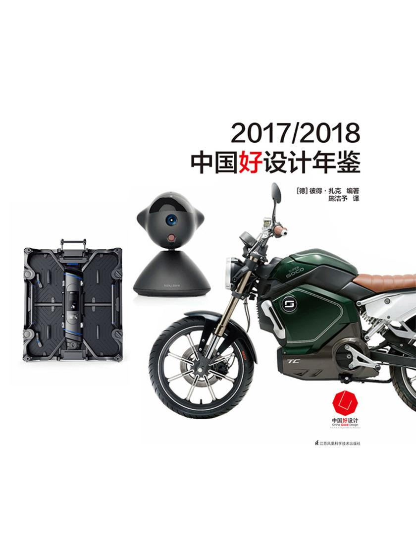 2017/2018中国好设计年鉴