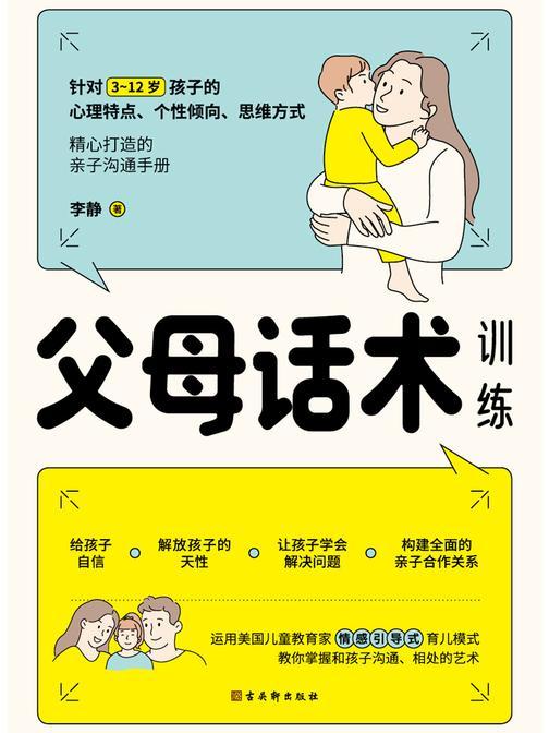 父母话术训练