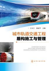 城市轨道交通工程盾构施工与管理