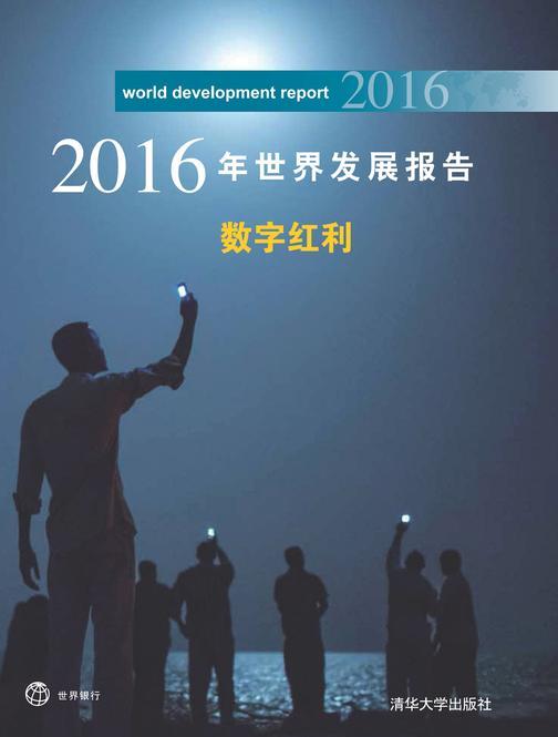 2016年世界发展报告数字红利