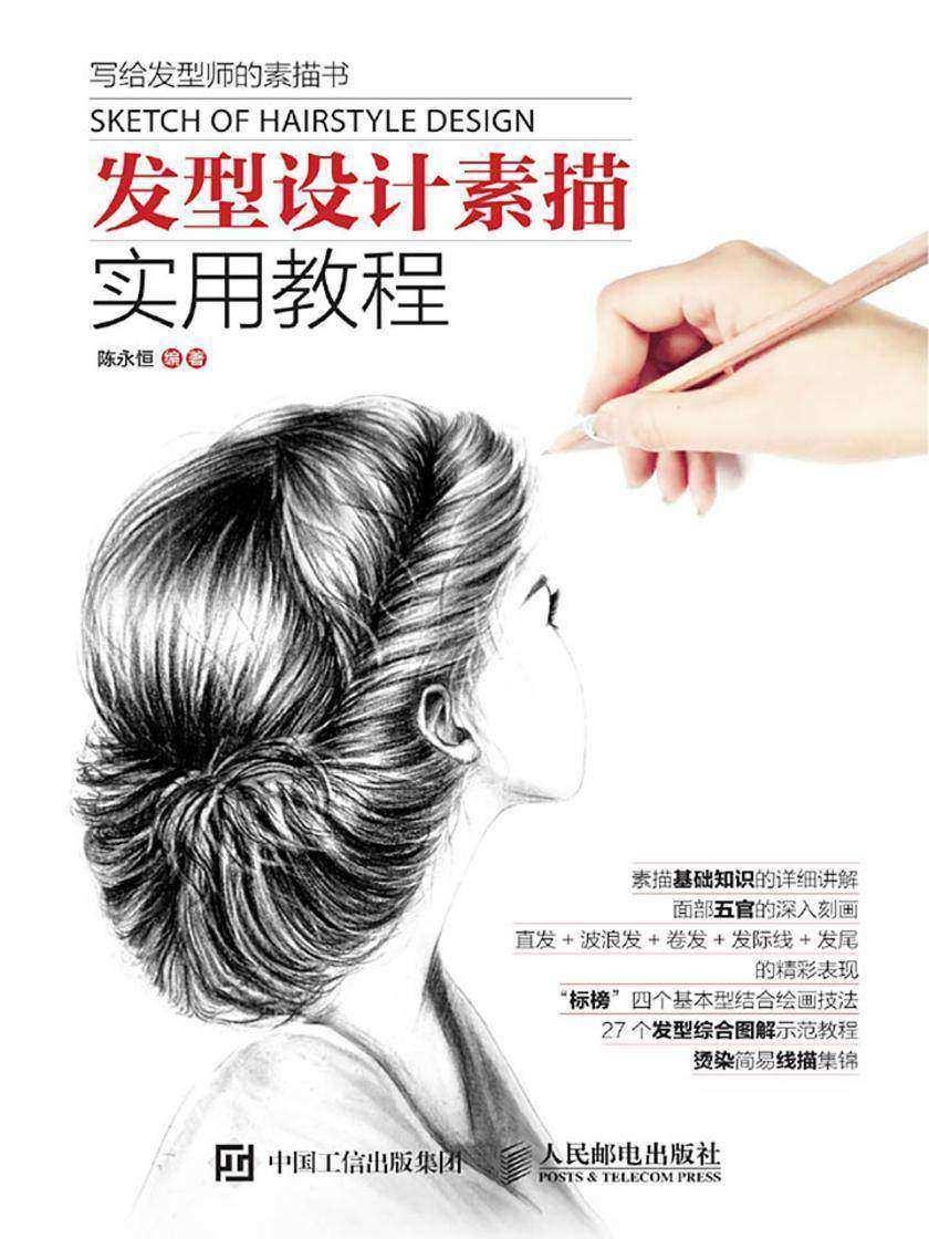 发型设计素描实用教程