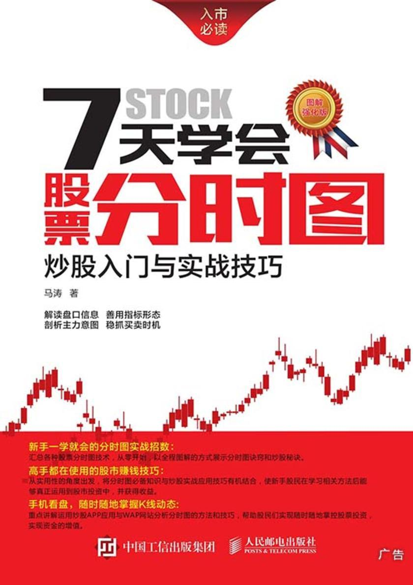 7天学会股票分时图:炒股入门与实战技巧