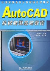 AutoCAD机械制图基础教程/计算机辅助设计与制造系列教材(试读本)