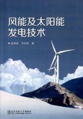 风能及太阳能发电技术(仅适用PC阅读)