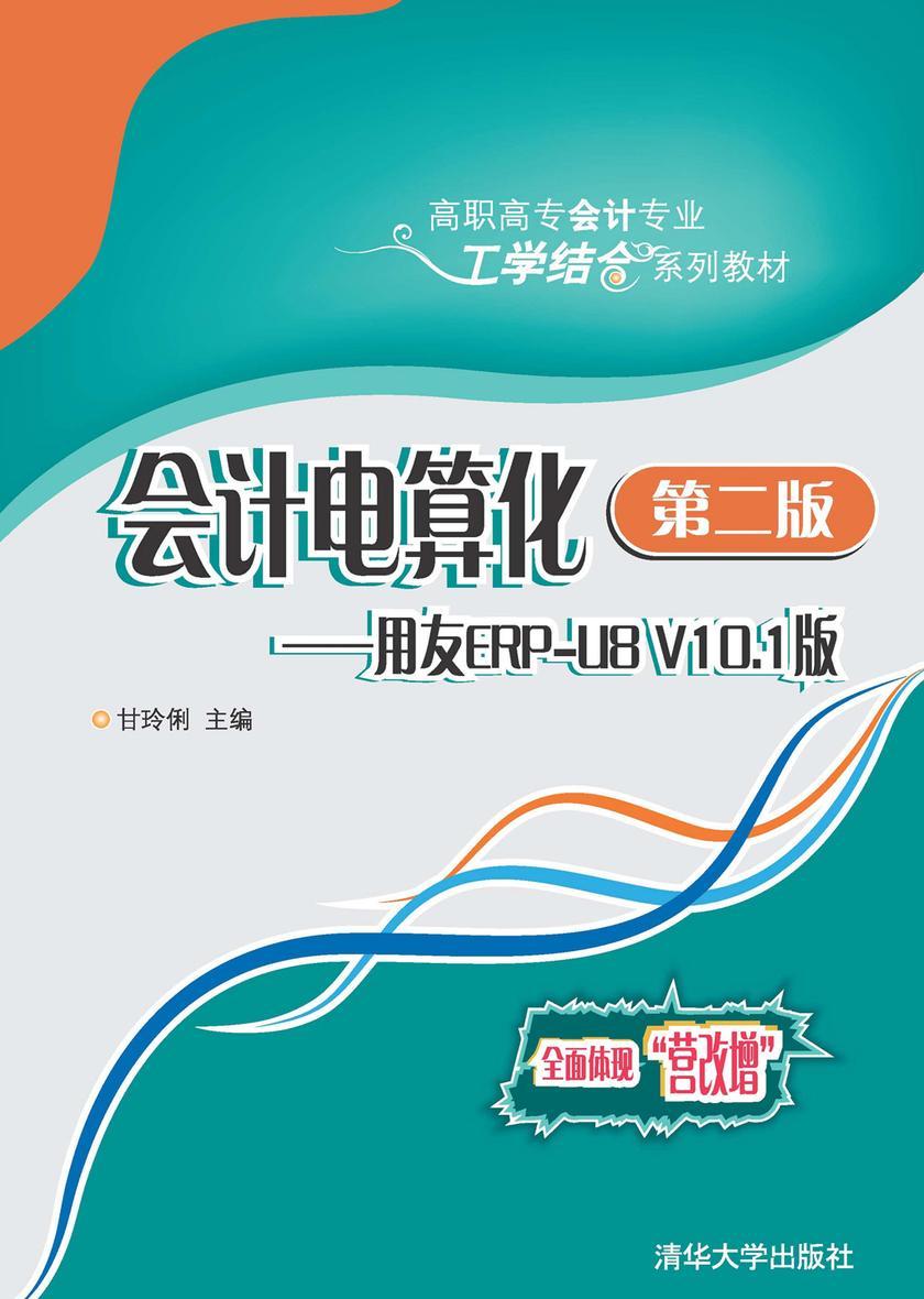 会计电算化(第二版)——用友ERP-U8V10.1版
