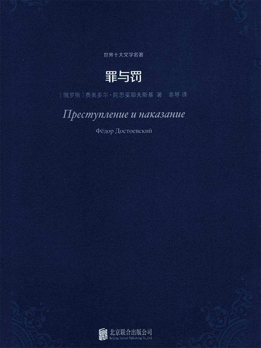 罪与罚(世界十大文学名著)