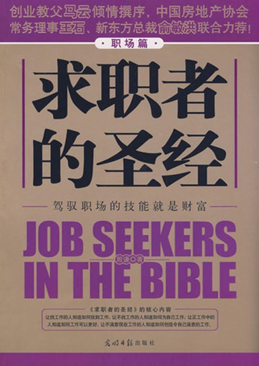 求职者的圣经(职场篇)