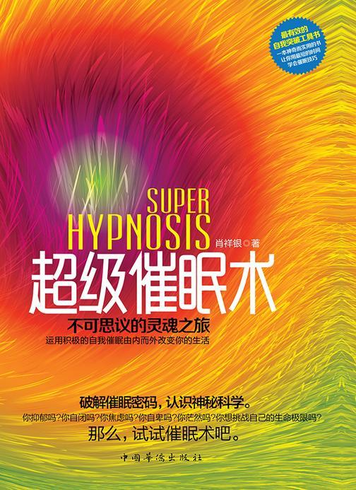 超级催眠术