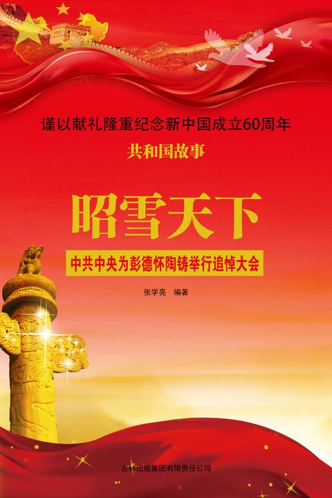 昭雪天下:中共中央为彭德怀陶铸举行追悼大会