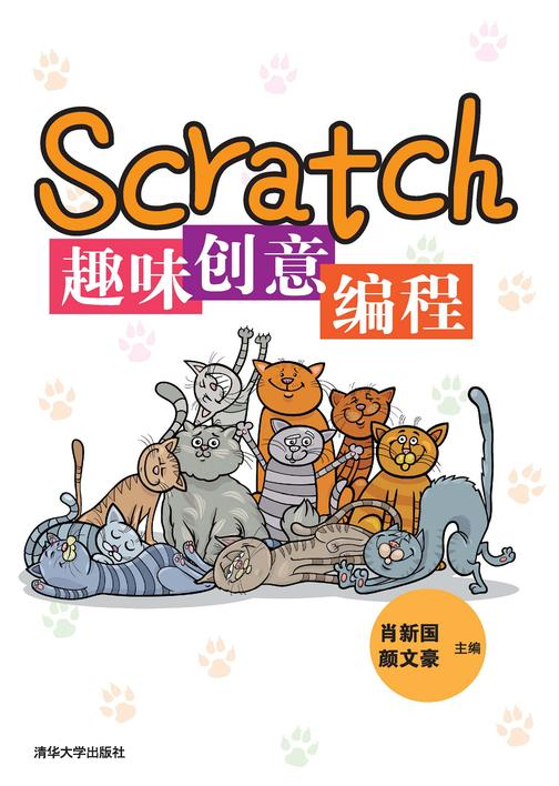 Scratch趣味创意编程