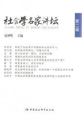 社会学名家讲坛(第二辑)