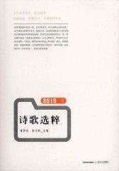 2015年诗歌选粹