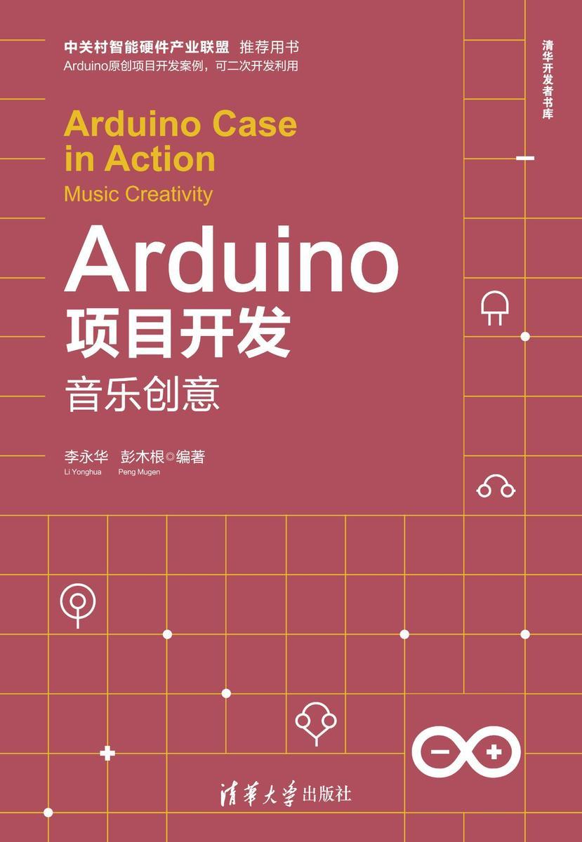 Arduino项目开发——音乐创意