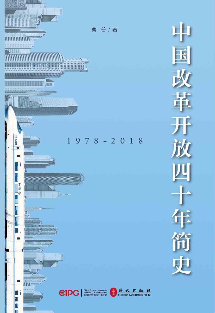 中国改革开放四十年简史
