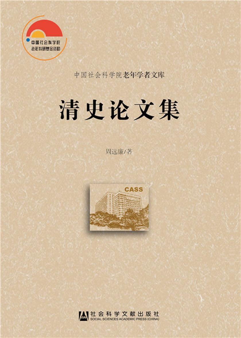 清史论文集(中国社会科学院老年学者文库)