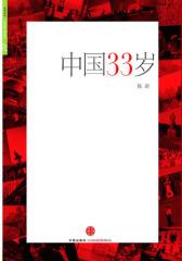 中国 33岁(试读本)
