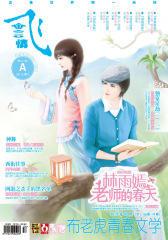 飞言情(2012年2月)(下)(总第140期)(电子杂志)