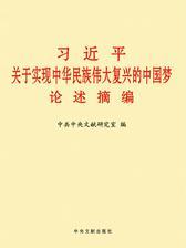 习近平关于实现中华民族伟大复兴的中国梦论述摘编