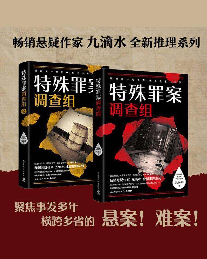 九滴水:特殊罪案调查组(全2册)