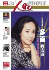 北广人物第05期(电子杂志)