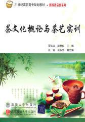 茶文化概论与茶艺实训