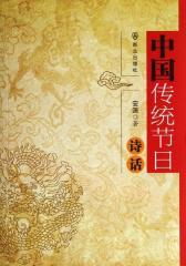 中国传统节日典故诗话