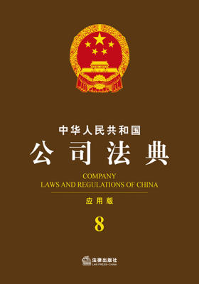 中华人民共和国公司法典