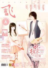 飞言情(2012年6月)(下)(总第152期)(电子杂志)