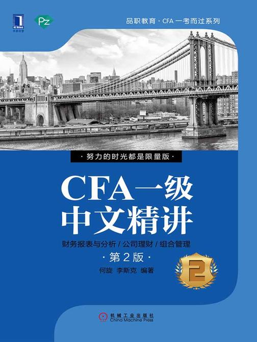 CFA一级中文精讲②(第2版)