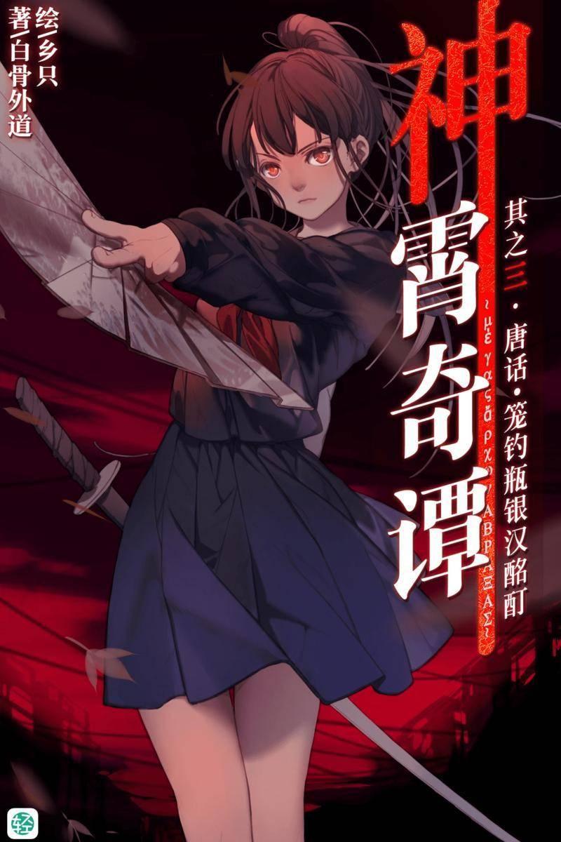神霄奇谭Vol.03(轻小说系列)