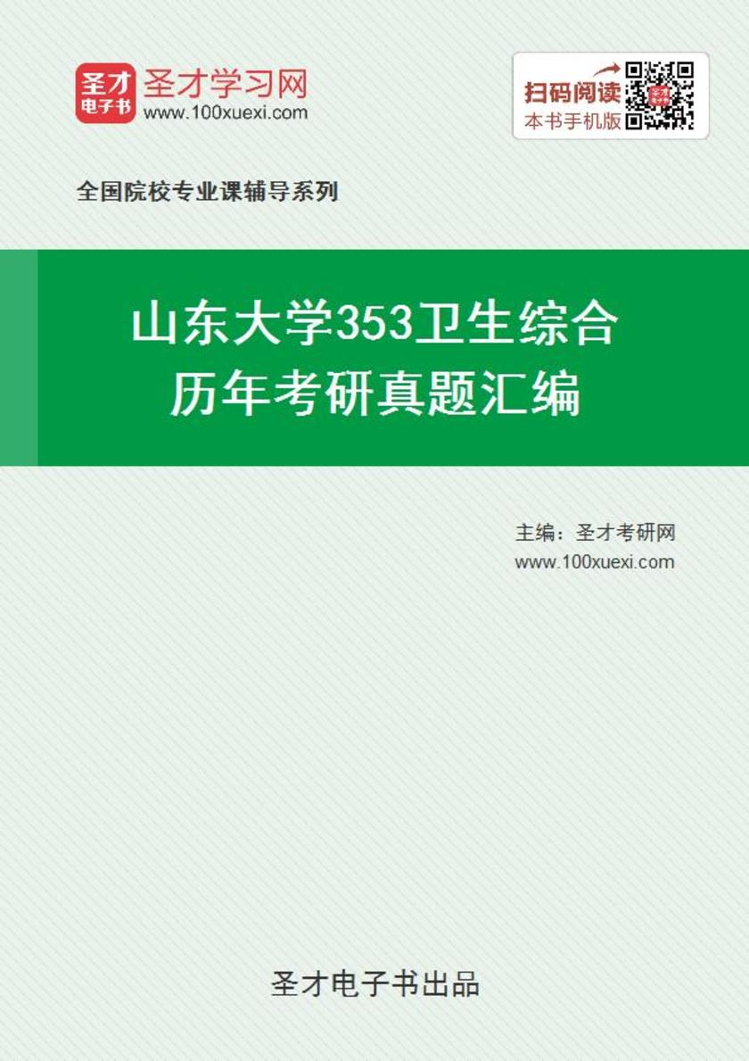 山东大学353卫生综合历年考研真题汇编