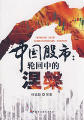 中国股市——轮回中的涅槃(仅适用PC阅读)