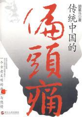 传统中国的偏头痛