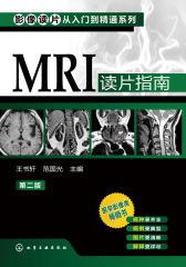 MRI读片指南