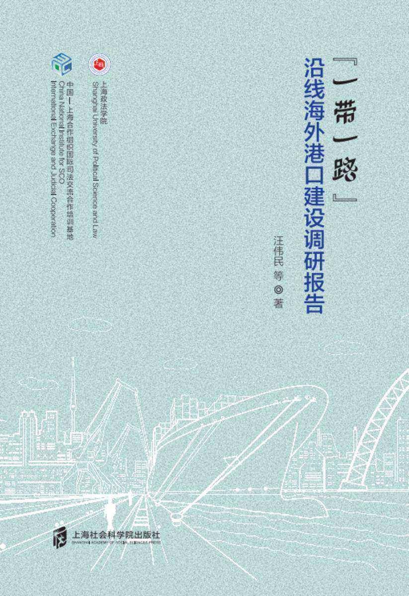 """""""一带一路""""沿线海外港口建设调研报告"""