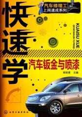 快速学汽车钣金与喷漆
