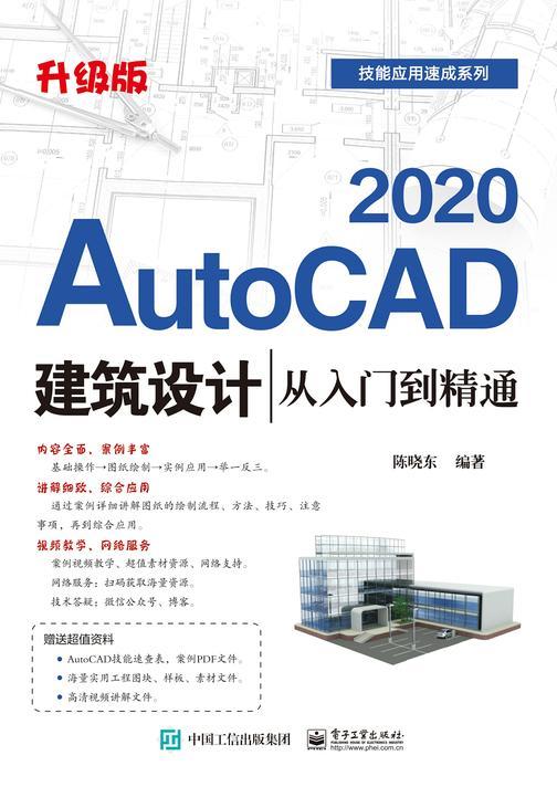 AutoCAD 2020建筑设计从入门到精通(升级版)